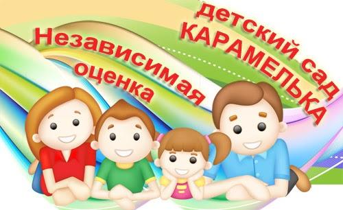 Независимая оценка деятельности детского сада