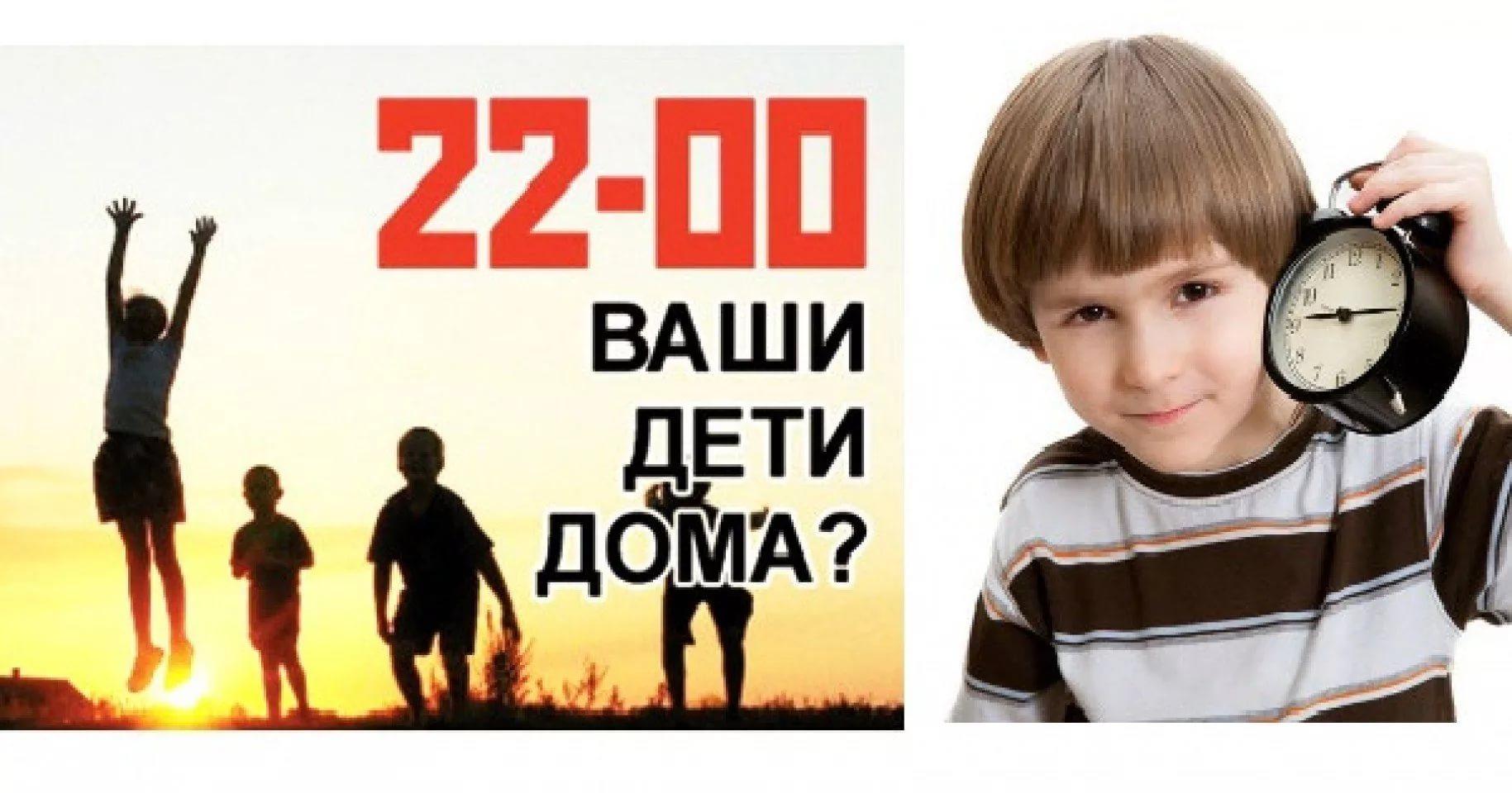 Дети не могут находиться в ночное время без сопровождения родителей